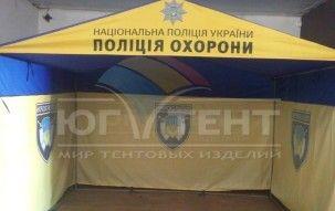 Палатка для полиции