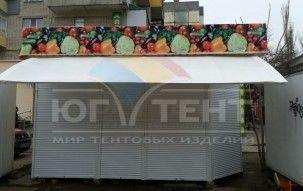 Овощной бутик