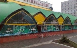 Летняя площадка супермаркета «Украина»
